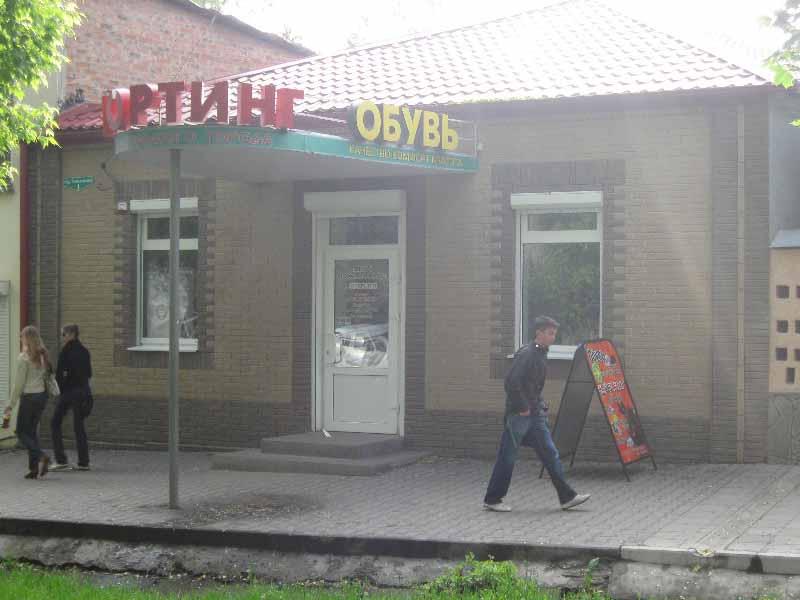Спортивная обвуь в Таганроге